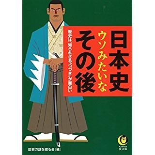 """『日本史ウソみたいなその後 歴史は、知られざる""""つづき""""が面白い』"""