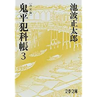 『鬼平犯科帳 決定版(三)』