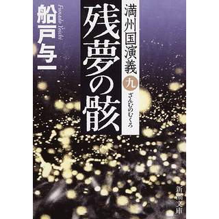 『残夢の骸 満州国演義9』