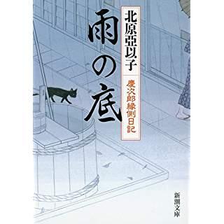 『雨の底 慶次郎縁側日記』