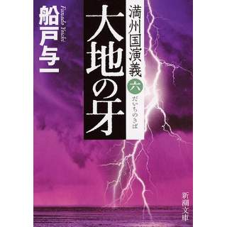 『大地の牙 満州国演義(6)』
