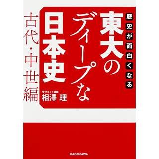 『歴史が面白くなる 東大のディープな日本史【古代・中世編】 』