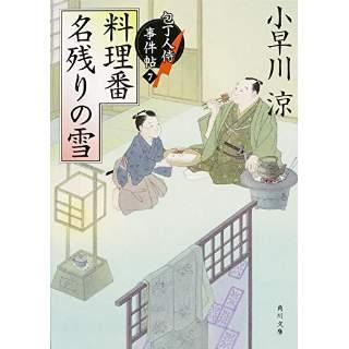 『料理番 名残りの雪 包丁人侍事件帖 (7)』
