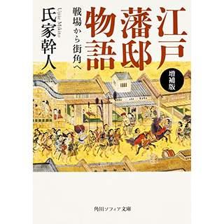 『増補版 江戸藩邸物語 戦場から街角へ』