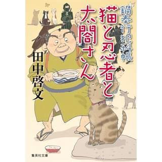 『鍋奉行犯科帳(7) 猫と忍者と太閤さん』