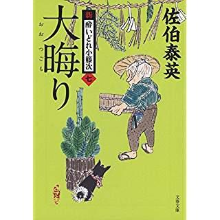 『大晦り 新・酔いどれ小籐次(七)』