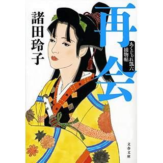 『再会 あくじゃれ瓢六捕物帖』