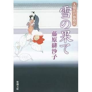 『雪の果て 人情江戸彩時記』