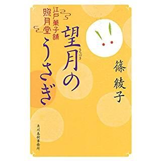 『望月のうさぎ―江戸菓子舗照月堂』