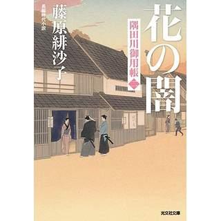 『隅田川御用帳2 花の闇』