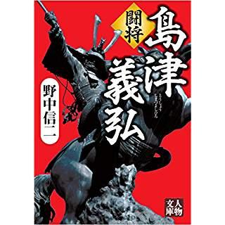 『闘将 島津義弘』