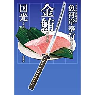 『魚河岸奉行(2) 金の鮪』