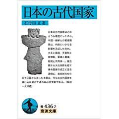 『日本の古代国家』