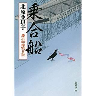 『乗合船 慶次郎縁側日記』