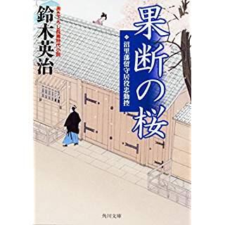 『果断の桜 沼里藩留守居役忠勤控』