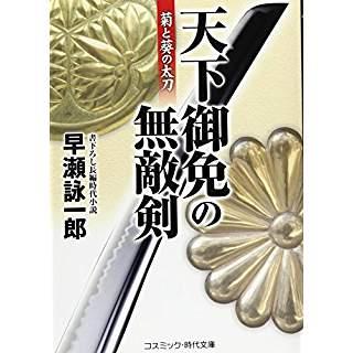 『天下御免の無敵剣―菊と葵の太刀』