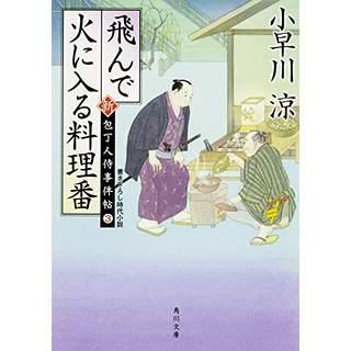 『飛んで火に入る料理番 新・包丁人侍事件帖(3) 』