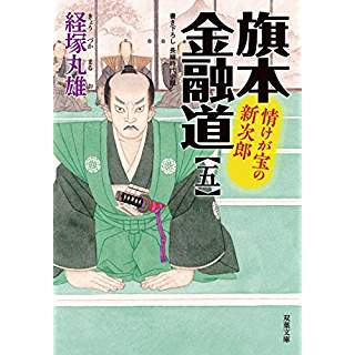 『情けが宝の新次郎-旗本金融道(5)』