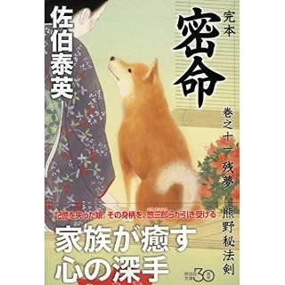『完本 密命 巻之十一 残夢 熊野秘法剣』