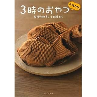 『3時のおやつ ふたたび』