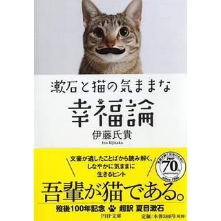 『漱石と猫の気ままな幸福論』
