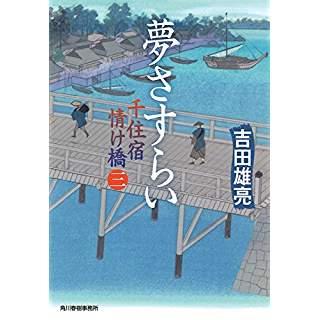 『夢さすらい 千住宿情け橋 3』