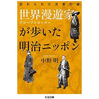 『世界漫遊家が歩いた明治ニッポン 忘れられた日本の姿』