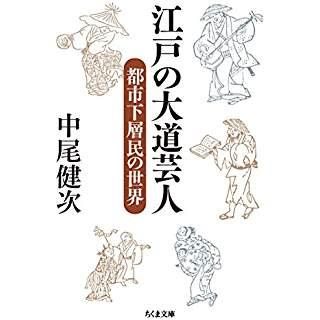 『江戸の大道芸人 都市下層民の世界』