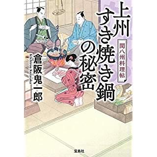 『上州すき焼き鍋の秘密 関八州料理帖』