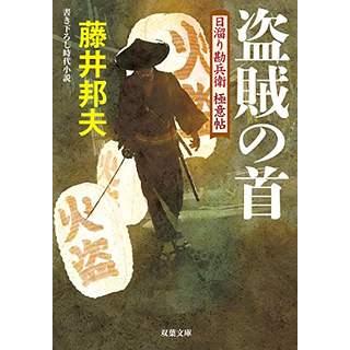 『盗賊の首 日溜り勘兵衛極意帖(8) 』