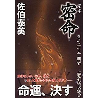 『完本 密命 巻之二十五 覇者 上覧剣術大試合』