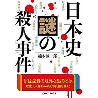 『日本史 謎の殺人事件』
