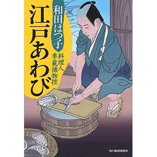 『江戸あわび 料理人季蔵捕物控』