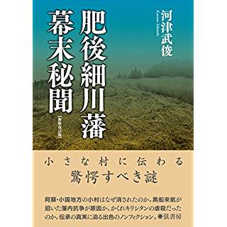 『肥後細川藩幕末秘聞【新装改訂版】』
