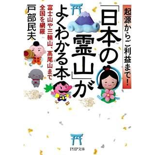 『起源からご利益まで! 「日本の霊山」がよくわかる本』