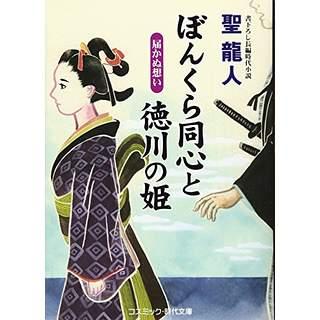 『ぼんくら同心と徳川の姫 届かぬ想い』