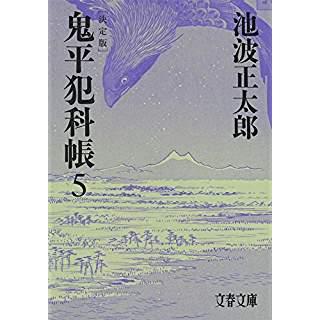 『鬼平犯科帳 決定版(五) 』