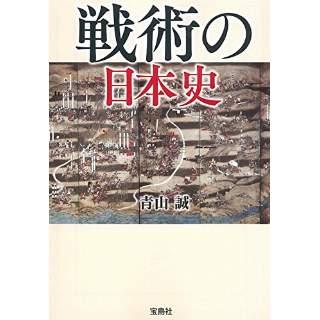 『戦術の日本史』