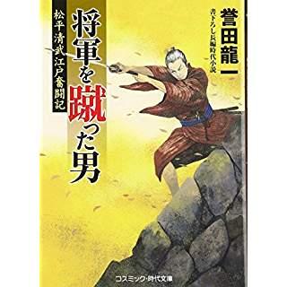 『将軍を蹴った男 松平清武江戸奮闘記』