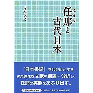 『任那と古代日本』
