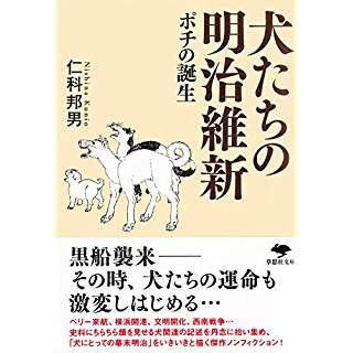 『犬たちの明治維新 ポチの誕生』