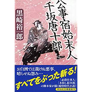 『公事宿始末人 千坂唐十郎』