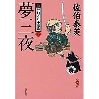 『夢三夜 新・酔いどれ小籐次(八)』