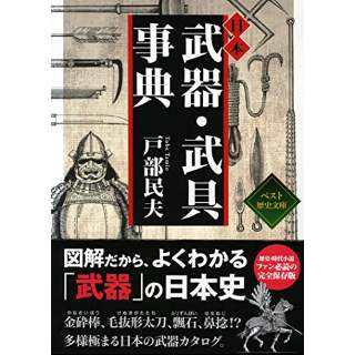 『日本 武器・武具事典』
