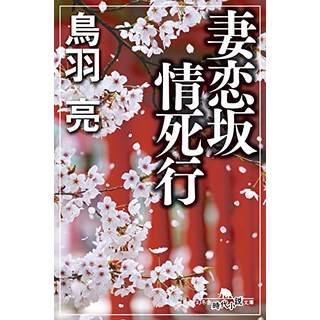 『妻恋坂情死行』