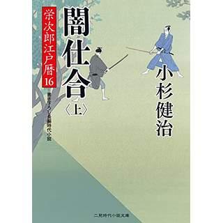 『闇仕合(上) 栄次郎江戸暦16』