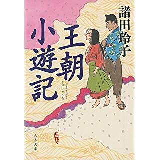 『王朝小遊記』