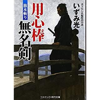 『用心棒無名剣 旗本斬り』