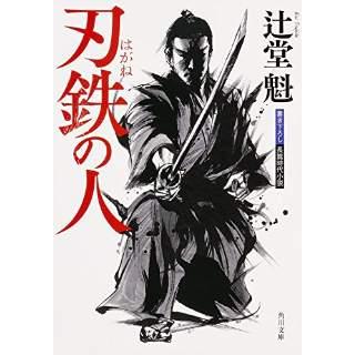 『刃鉄の人』