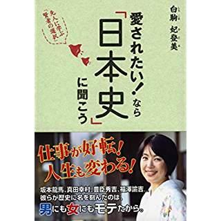 『愛されたい! なら日本史に聞こう』